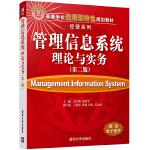 管理信息系统理论与实务(第二版)