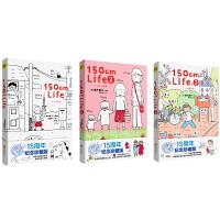 150cm Life系列(套装,全3册)高木直子15周年纪念版
