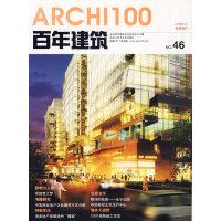 百年建筑:商业地产(2006年7月 NO.46)