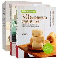 30款天然手工皂+28款经典配方的中药手工皂+手工皂DIY教科书 全3册 自己做100%保养级手工皂 超简单 娜娜妈的