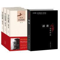平凡的世界+活着 全4册 套装 北京出版集团北京十月文艺出版社 等