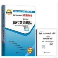 【正版】2020年版 自考试卷 00831 现代英语语法 英语专业 全真模拟试卷