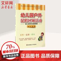 幼儿园户外混龄区域活动 华东师范大学出版社有限公司