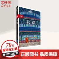 孤独星球Lonely Planet旅行指南系列:北京(中文第2版) 澳大利亚Lonely Planet公司 编