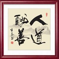 中式客厅装饰画天道酬勤书法字画书房挂画玄关办公室墙壁画实木框 70*70厘米(外框尺寸) 红木色 实木框 单幅