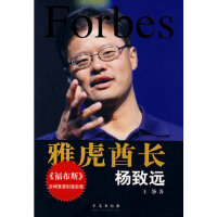 雅虎酋长:杨致远 王静 青岛出版社