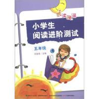 【二手9成新】晨读晚诵・小学生阅读进阶测试(五年级)