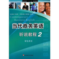 当代商务英语 听说教程2 姜荷梅,何光明 华东师范大学出版社