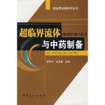 超临界流体与中药制备,廖传华,史勇春,中国石化9787802293113