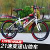 儿童变速自行车20寸22寸22寸男女小学生7-8-9-10-11-12-13-14岁