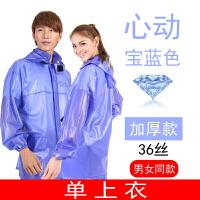 胶质雨衣雨裤套装单上衣男女电动摩托车加厚水外卖雨衣 宝蓝色 单上衣(厚36丝) X