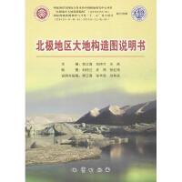 北极地区大地构造图说明书 李江海 等 主编