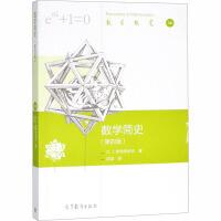 数学简史第四版 高等教育出版社