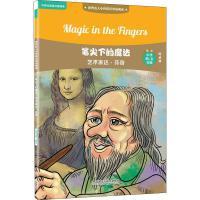 笔尖下的魔法 艺术家达・芬奇 外语教学与研究出版社