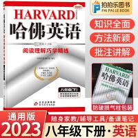 哈佛英语八年级下册英语阅读理解巧学精练