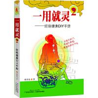 一用就灵2――经络通DIY手册 蔡洪光 广东科技出版社