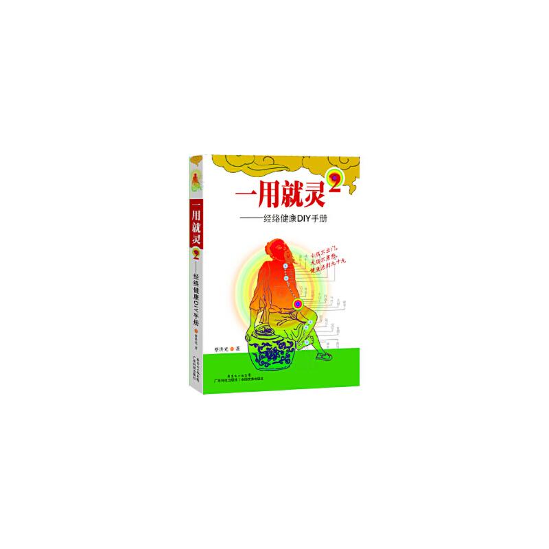 一用就灵2——经络通DIY手册 蔡洪光 广东科技出版社 正版书籍,下单即发。好评优惠