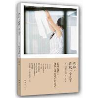 然后,我就一个人了 (日)山本文绪,李洁 南海出版公司