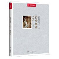 行者无疆(中国国家地理全新修订图文版)