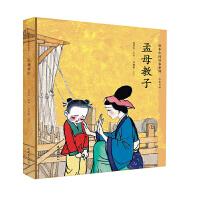 绘本中国故事系列-孟母教子
