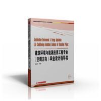 建筑环境与能源应用工程专业(空调方向)毕业设计指导书