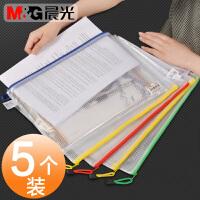 晨光文件袋网格透明档案袋学生文具拉链袋塑料收纳袋大容量批发
