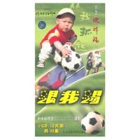 可货到付款!跟我踢(12VCD)――体育教学系列片 陈祥福教练亲授
