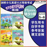 剑桥少儿英语YLE三级考试教材 StoryFun for Flyers(5+6)学生套装 共4本