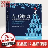 人口创新力 机械工业出版社