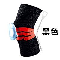 护膝运动护具篮球羽毛球登山跑步保护膝盖半月板损伤男女