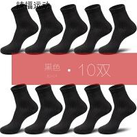 10双男士袜子春秋纯棉袜中筒袜四季纯色黑色吸汗薄款防臭脚 均码
