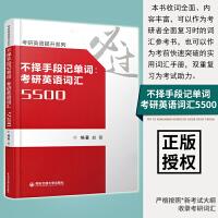 西安交大:不择手段记单词:考研英语词汇5500(考研英语提升系列)