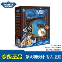 【当当自营】Dr.Steve探索挖掘-腕龙 儿童手工DIY恐龙玩具