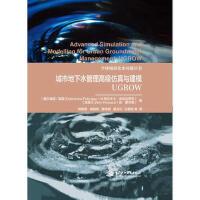 城市地下水管理高级仿真与建模――UGROW(全球城镇化水问题丛书) (英)波克拉贾克 ,郭晓晨 水利水电出版社