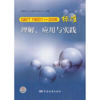 [二手旧书95成新] 理解、应用与实践(GB/T19001-2008标准) 9787506652292