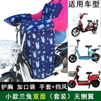 电动自行车三轮车挡风被罩冬季分体小型电瓶摩托车双面防水春秋