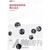的和坏的都已过去 南方人物周刊 上海书店出版社