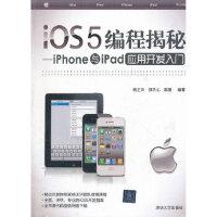 iOS5编程揭秘-iPhone与iPad应用开发入门 杨正洪,郑齐心,郭晨 清华大学出版社