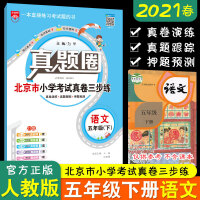 真题圈五年级下册语文 部编人教版北京专用2021春
