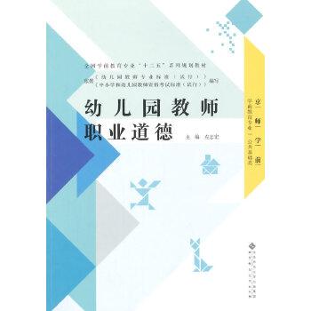"""全国学前教育专业""""十二五""""系列规划教材:幼儿园教师职业道德"""