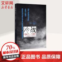 冷战1947-1991 漓江出版社