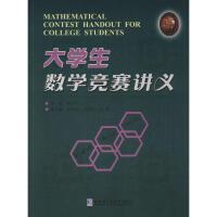 大学生数学竞赛讲义 哈尔滨工业大学出版社