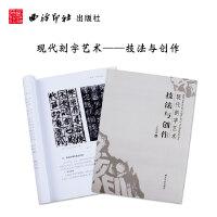 现代刻字艺术技法与创作 篆刻书籍 王志安注 西泠印社出版社