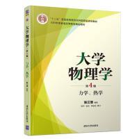 大学物理学:力学.热学(第4版)/张三慧 清华大学出版社