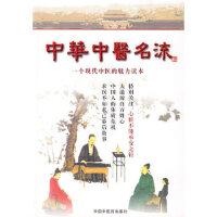中华中医名流 田原,赵中月 中国中医药出版社
