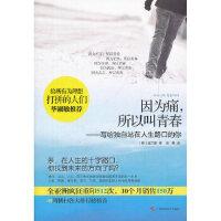 【新书店正版】因为痛,所以叫青春 (韩) 金兰都著 广西科学技术出版社