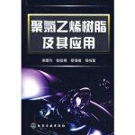 【新书店正版】聚氯乙烯树脂及其应用,谢建玲,化学工业出版社9787122010711