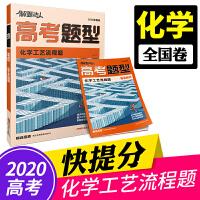 2020版 解题达人 高考题型 化学工艺流程题 全国卷 腾远高考