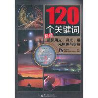 120���P�I�~精通�z影用光、�y光、曝光原理�c��拍(全彩)