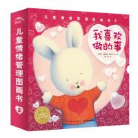 中国第一套儿童情绪管理图画书・我喜欢做的事